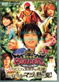 MAHOU SENTAI THE MOVIE MAKING OF DVD Japan 2005 Super tokusatsu