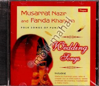 Folk & Wedding Songs Of Punjab   Bollywood   Indian Punjabi CD