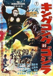 king kong vs godzilla in DVDs & Movies