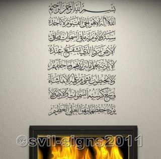 Islamic Muslim art , Islamic Calligraphy AYATUL KURSI Wall sticker