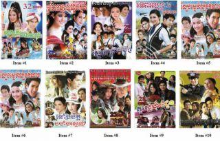 NEW Cambodian Khmer Dubbed Thai Lakorn DVD