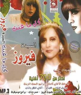 arabic music mp3 in DVDs & Blu ray Discs