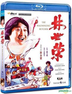 YESASIA The Magnificent Butcher (1979) (Blu ray) (Hong Kong Version