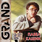 pavel kashin grand collection the best russian cd buy it