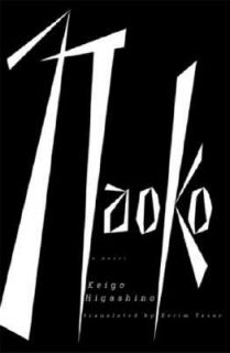 Naoko by Keigo Higashino (2004, Paperbac