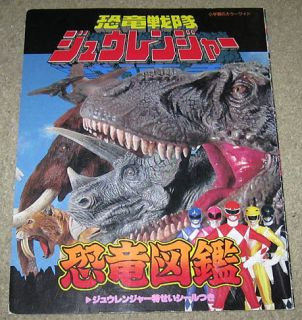 1992 Japan Power Rangers Morphin / Zyuranger Photo Book (Dinosaurs