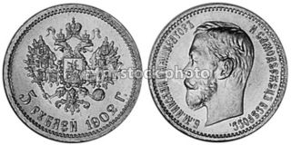 Russia 5 Roubles, 1902