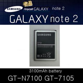 Genuine Samsung GALAXY NOTE 2 N7100 N7105 Battery Original Battery