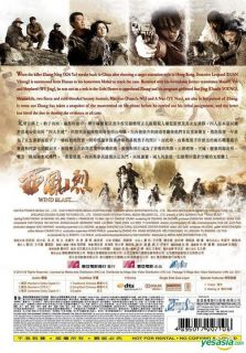 YESASIA Wind Blast (2010) (DVD) (Hong Kong Version) DVD   Francis Ng