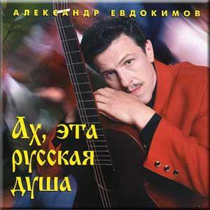 AKH ETA Russkaya Dusha Aleksandr Evdokimov Bard Music