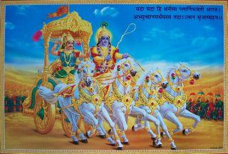 Lord Krishna Geeta Updesh Saar Arjun Mahabharata Poster 21x31 8641