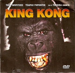 King Kong Jeff Bridges Charles Grodin Jessica Lange