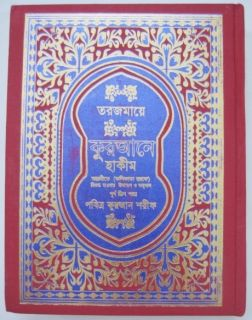 Quran Arabic w Bengali Bangla Translation Islam Koran