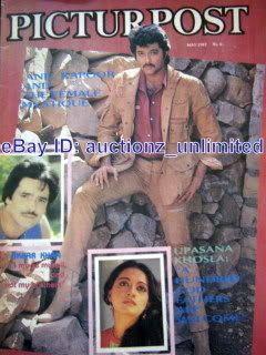 PP May 1987 Anil Kapoor Nutan Akbar Khan Jaya Prada
