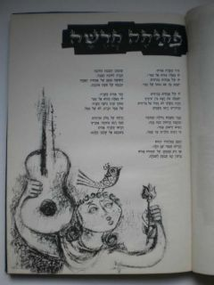 Nathan Alterman Limit Edition Ten Brothers Song Book Jewish Judaica