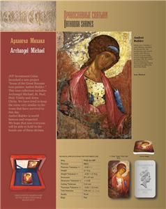 You are buying Niue 2012 2$ ANDREI RUBLEV ICON Archangel Michael 1Oz