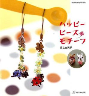Out of Print Happy Beads Motifs Japanese Bead Book