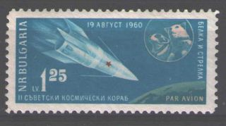 1961 Bulgaria Mint Stamp MNH Space Dog Cosmonaut Belka