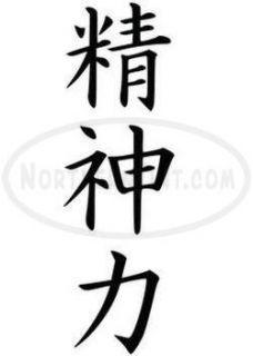 Spiritual Strength Chinese Kanji Character Symbol Vinyl Decal