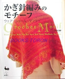 Crochet Motif Wear Shawl etc Japanese Knitting Pattern Book 094