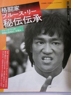 Bruce Lee Martial Arts karate Magazine Jeet Kune Do Kung fu Movie
