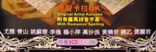 70s Chinese Golden Hits V 1 VCD Karaoke Roman Spelling