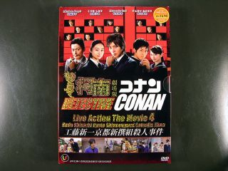 Japanese Movie Detective Conan Live Action The Movie IV DVD English