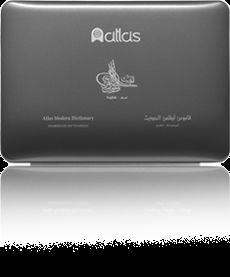 Atlas Arabic English Talking Dictionary T411 Just Arrived Product of