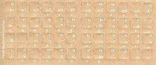 Tamil Keyboard Stickers w Reverse Print White Letters