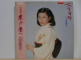 Yuko Mikasa Jinsei Moyou Showa Enka Japan LP