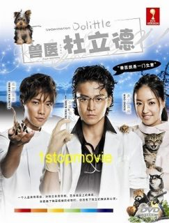 Juui Dolittle 3DVD Japanese Drama 2010 English Subtitles