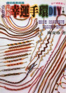 Chinese Friendship Bracelet Pattern Book 6