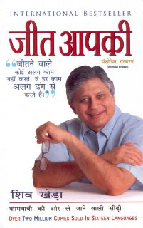 Jeet Apki   Hindi   You Can Win   Original book   Shiv Khera India