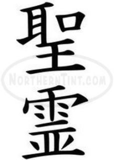 Holy Spirit Chinese Kanji Character Symbol Vinyl Decal Sticker Wall