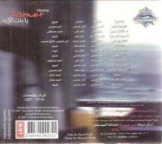 Allah Ybarekly Feek ANA Wala Aaref Hosni Arabic CD 821838243526
