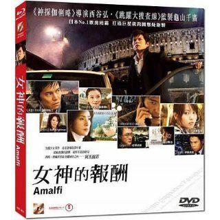 Amalfi Rewards of the Goddess   Japanese 2010 movie DVD