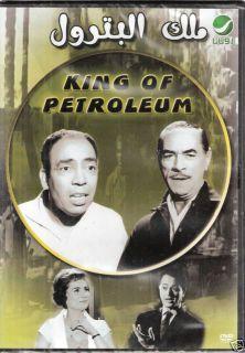 Ismail Yassin Bahbooh Effendi Classic Arabic Movie DVD