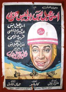 Ismail Yasin Military Policeman Egyptian Poster 1959