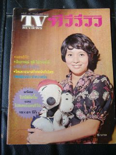 Jack Wild Susan Dey TV Reviews Thailand Magazine 1972