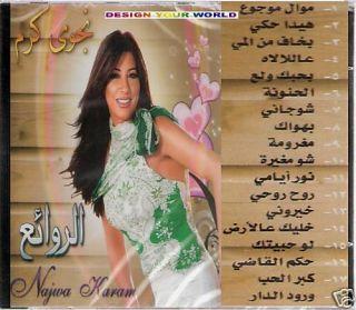 Najwa Karam Best Songs Shou Jani MAWJOO3 Behawak Haida Haki Keber