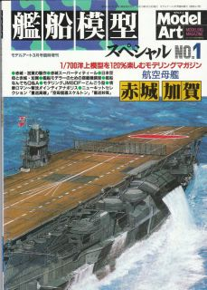 Akagi Kaga Japanese Warship Model Magazine Model Art No 1 WwⅡⅱjapa
