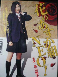 Hana No Asuka Gumi Neo Yuko Takayama Japanese Movie DVD