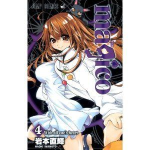 Magico Vol 4 Japanese Comic Book Manga 4 New