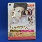 2012 Japanese Drama DVD Rich Man Poor Woman *ENG Sub Oguri Shun