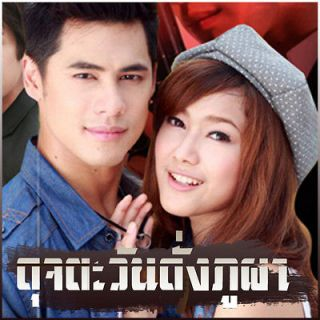 Thai Lakorn CH7 on PopScreen