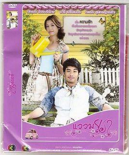 Thai Lakorn Drama   แววมยุรา