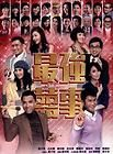 Alls Well Ends Well 2011 DVD~Donnie Yen ~Perfect English Sub~Reg All